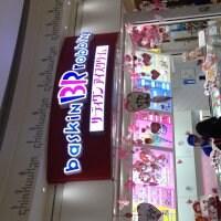 サーティワンアイスクリーム  アリオ西新井店の口コミ