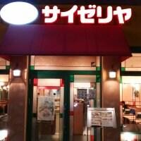 サイゼリヤ 松原団地駅東口店