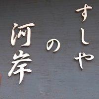 すしやの河岸 新横浜