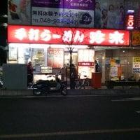 珍来 松原団地駅前店の口コミ