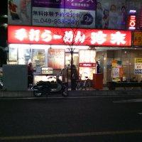 珍来 松原団地駅前店