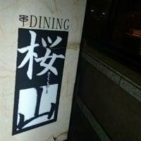 串DINING 桜山 コートホテル新横浜