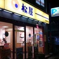 松屋 松原団地店の口コミ