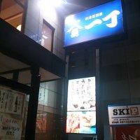 刺身居酒屋 魚や一丁 新横浜店