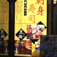 味市場 黒潮 新宿東口3号店