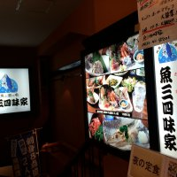 魚三四味家 吉祥寺店