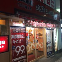 海鮮三崎港 神田西口店