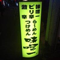 味噌ラーメン専門店 味噌一 上石神井店
