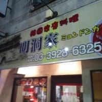 韓国家庭料理 明洞家 ミョンドンガ 上石神井