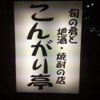 旬の肴と地酒・焼酎の店 こんがり亭
