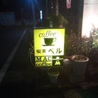 喫茶 ベル 上石神井