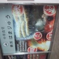 中華食堂 横浜はまりゅう 土浦店