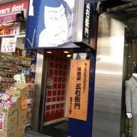 洋麺屋五右衛門 池袋西口店