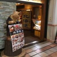北海道 大崎ゲートシティ店