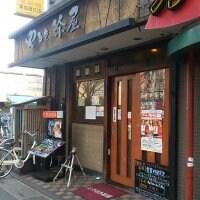 やるき茶屋 草加西口店