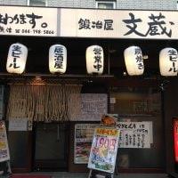 鍛冶屋文蔵  武蔵新城店