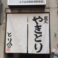 炭火やきとり とり金 武蔵新城駅前店
