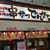 串かつ でんがな 武蔵新城店