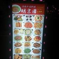 中国料理 明京園