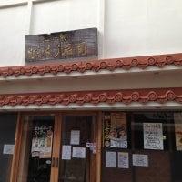 江戸前 びっくり寿司 新城店