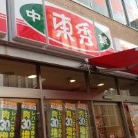 東秀  武蔵新城店