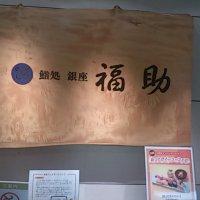 鮨処 銀座福助 新宿小田急店