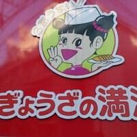 ぎょうざの満州 高円寺北口店
