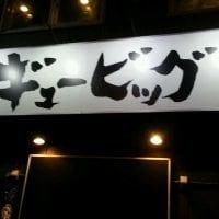 焼肉 Gyubig ギュービッグ 大山店