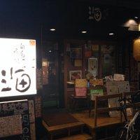 九州地魚と九州料理 月○海 高円寺