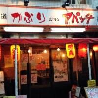 焼肉食道 かぶり 高円寺アパッチ店