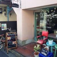 Rect.Sand Cafe レクトサンドカフェ 高円寺