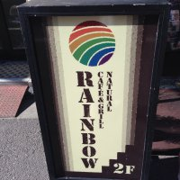 RAINBOW cafe&grill 高円寺南