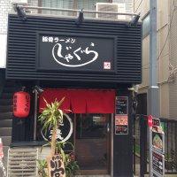 豚骨味噌ラーメン じゃぐら 高円寺店