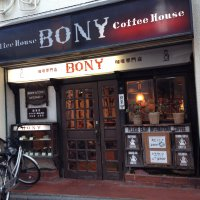 Coffee House BONY 高円寺