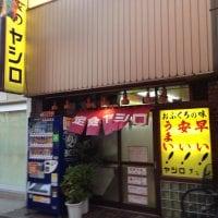 定食のヤシロ 高円寺