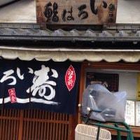 いろは鮨 高円寺