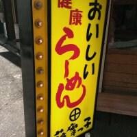 薩摩っ子ラーメン 道頓堀店