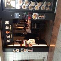 東京老拉麺 新宿駅京王モール街店の口コミ