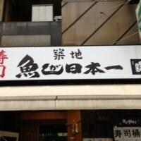魚がし日本一  浜松町店の口コミ
