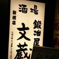 鍛冶屋文蔵 新橋店