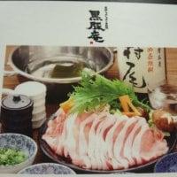 薩摩黒豚と芋焼酎 黒豚庵 名古屋タワーズプラザ店