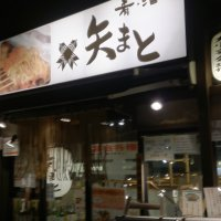 肴・酒 矢まと 新橋店