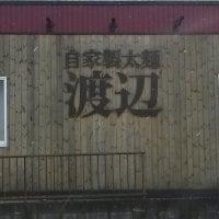 自家製太麺 渡辺