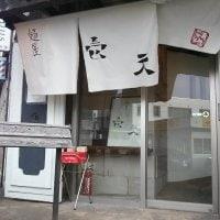 麺屋 壱天の口コミ