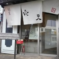 麺屋 壱天