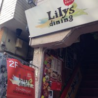 Lily's dining リリーズダイニング 高円寺
