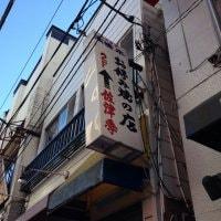 お好み焼の店 佐津季 高円寺