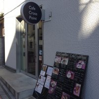 Cafe Cross Point 高円寺