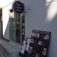 Cafe Cross Point 高円寺