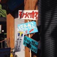 ぽたかふぇ。Potter Cafe 高円寺